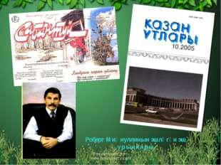 Free template from www.brainybetty.com Роберт Миңнуллинын эшләгән эш урыннары