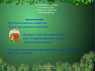 Free template from www.brainybetty.com Син халкыңның үз шагыйре, Үз халкыңның