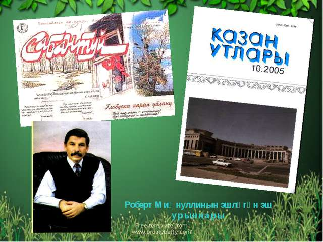 Free template from www.brainybetty.com Роберт Миңнуллинын эшләгән эш урыннары...