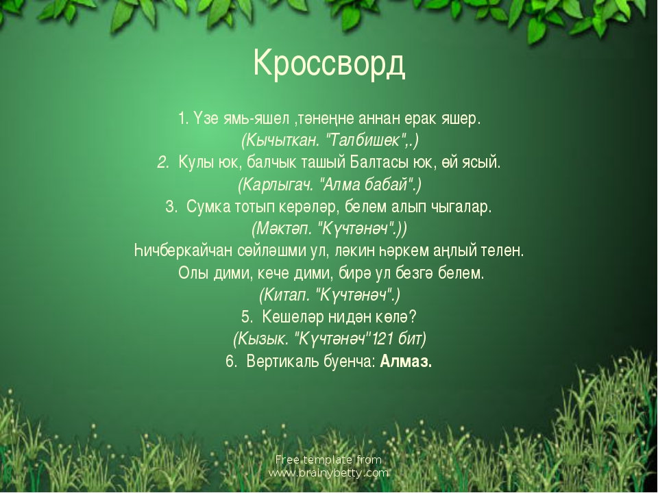 Free template from www.brainybetty.com Кроссворд 1. Үзе ямь-яшел ,тәнеңне анн...