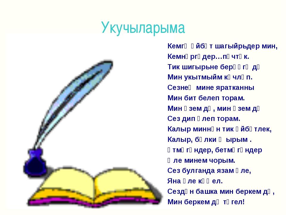Free template from www.brainybetty.com Укучыларыма Кемгә әйбәт шагыйрьдер мин...