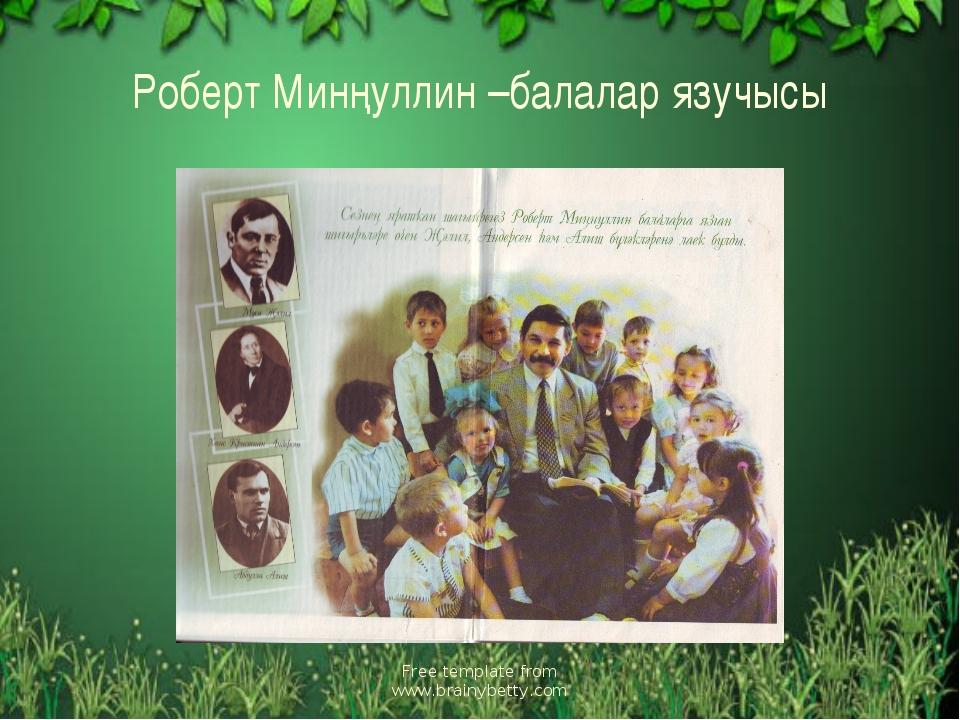 Free template from www.brainybetty.com Роберт Минңуллин –балалар язучысы Free...