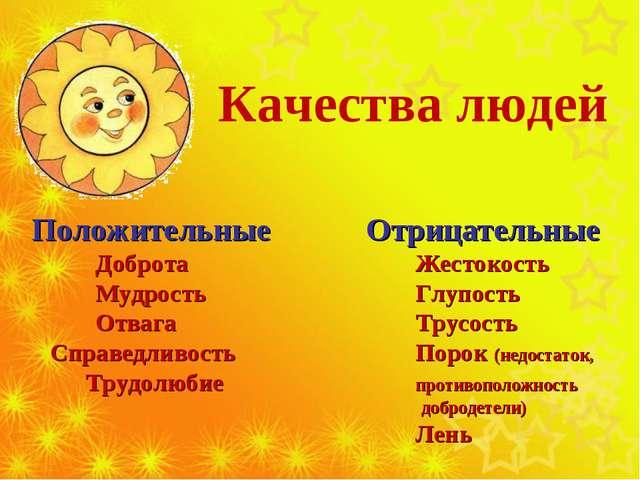 Качества людей Положительные Отрицательные Доброта Жестокость Мудрость...