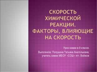 Урок химии в 9 классе. Выполнила: Полушина Татьяна Анатольевна, учитель химии