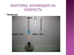 Температура H2SO4 H2SO4 + CuO H2SO4 + CuO
