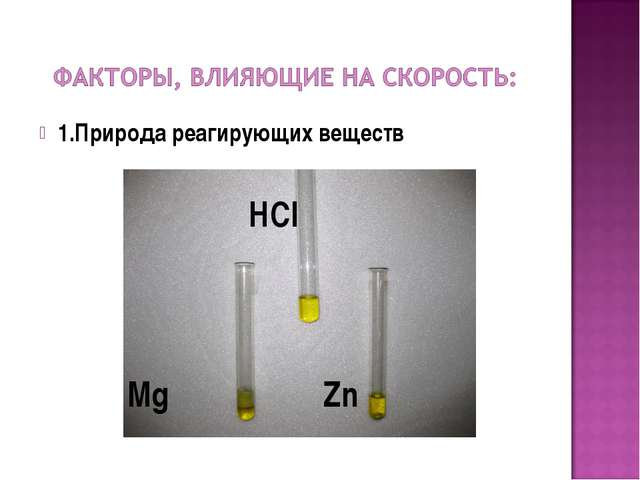 1.Природа реагирующих веществ HCl Mg Zn