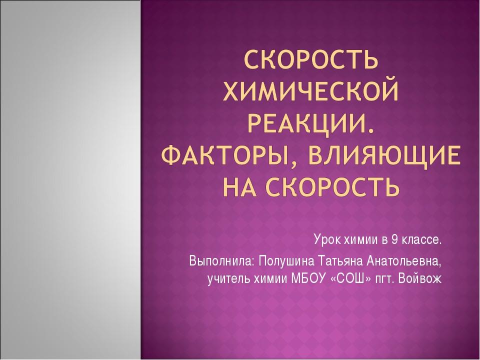 Урок химии в 9 классе. Выполнила: Полушина Татьяна Анатольевна, учитель химии...