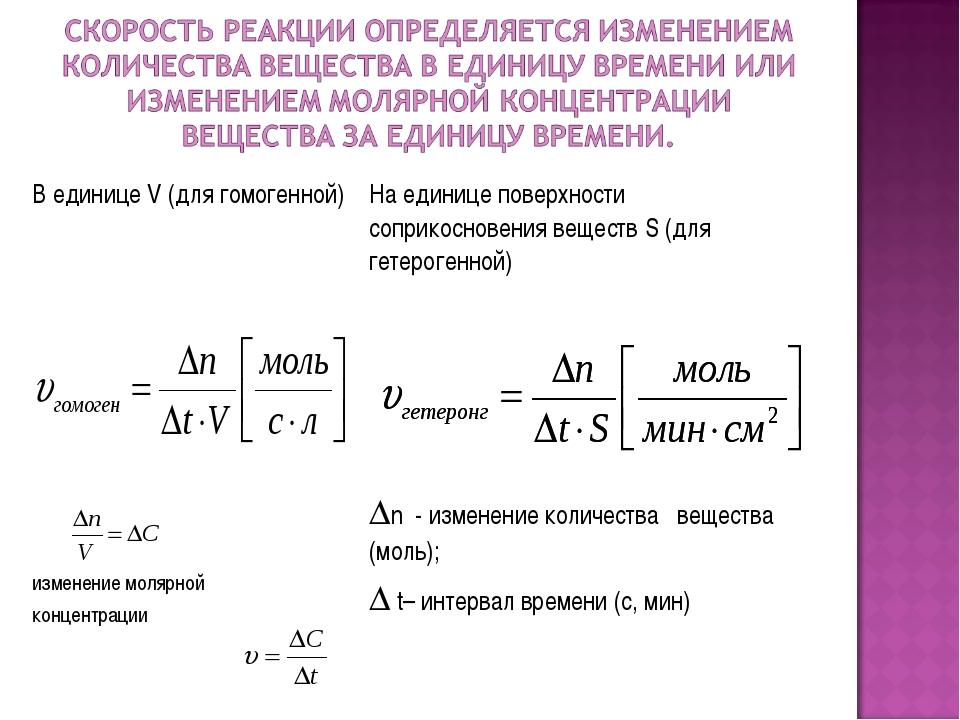 В единице V (для гомогенной)На единице поверхности соприкосновения веществ S...