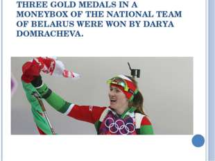 THREE GOLD MEDALS IN A MONEYBOX OF THE NATIONAL TEAM OF BELARUS WERE WON BY