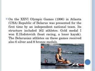 On the XXVI Olympic Games (1996) in Atlanta (USA) Republic of Belarus was pre