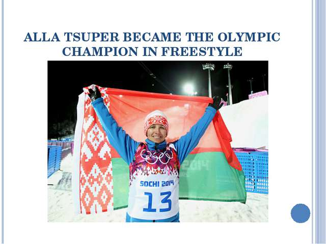 ALLA TSUPER BECAME THE OLYMPIC CHAMPION IN FREESTYLE