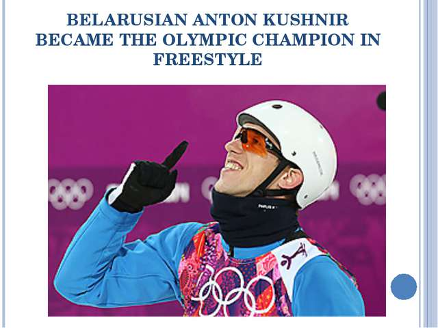 BELARUSIAN ANTON KUSHNIR BECAME THE OLYMPIC CHAMPION IN FREESTYLE