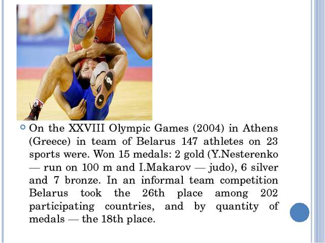 On the XXVIII Olympic Games (2004) in Athens (Greece) in team of Belarus 147...