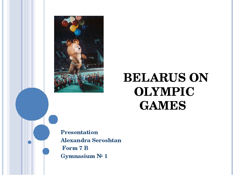 BELARUS ON OLYMPIC GAMES Presentation Alexandra Seroshtan Form 7 B Gymnasium...