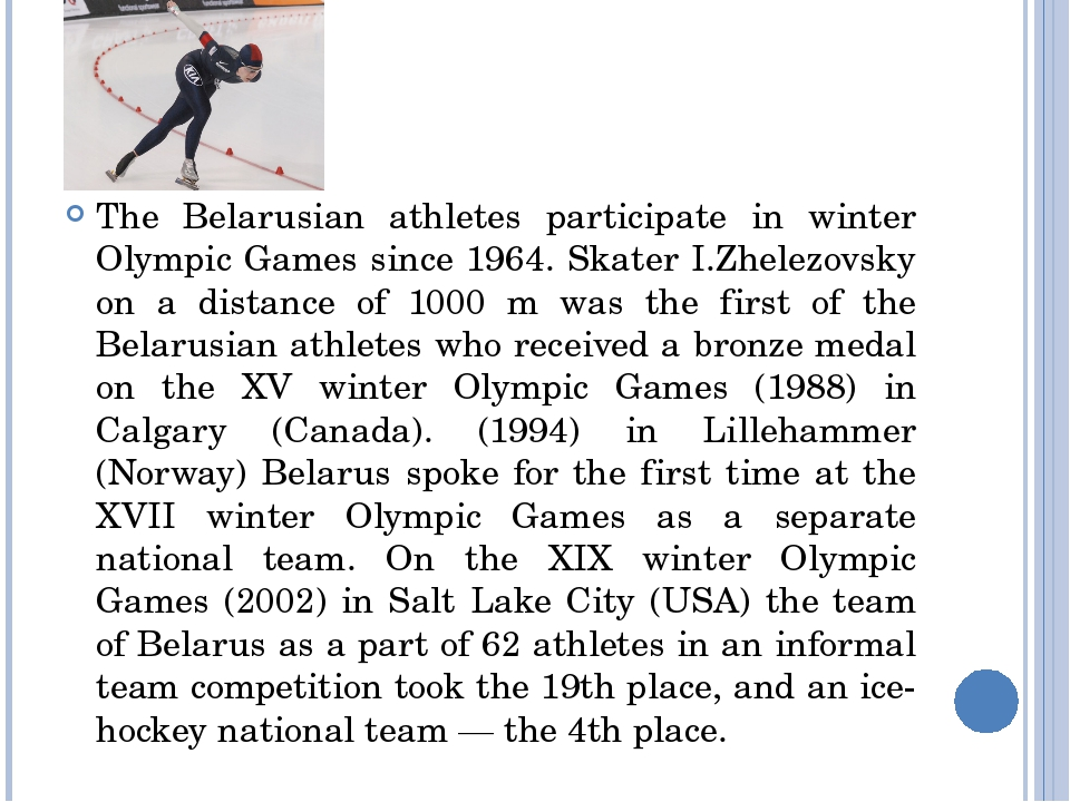 The Belarusian athletes participate in winter Olympic Games since 1964. Skate...
