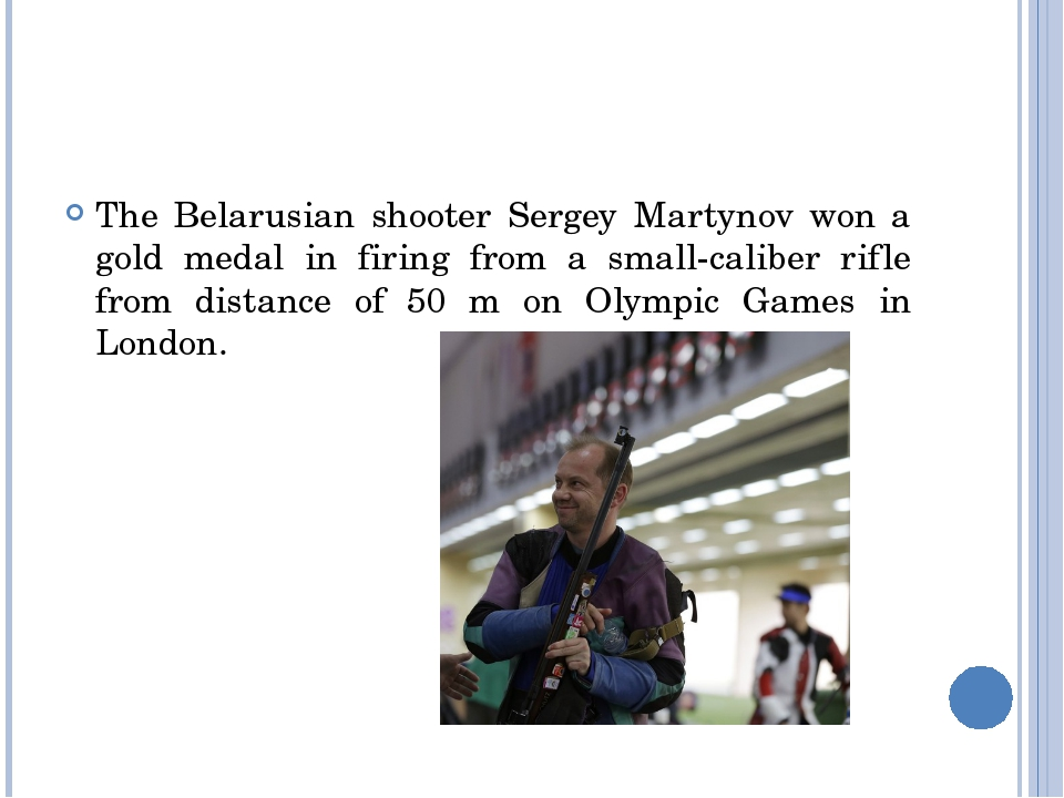 The Belarusian shooter Sergey Martynov won a gold medal in firing from a smal...