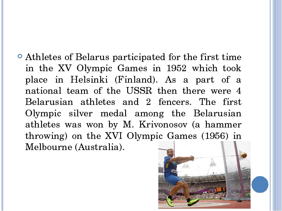 Athletes of Belarus participated for the first time in the XV Olympic Games i...