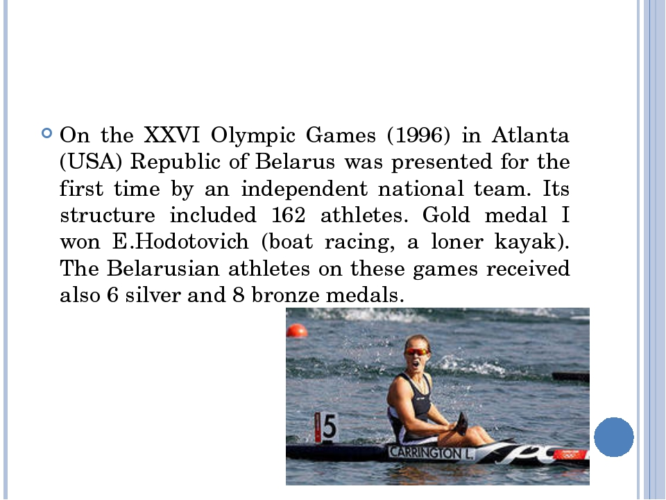On the XXVI Olympic Games (1996) in Atlanta (USA) Republic of Belarus was pre...