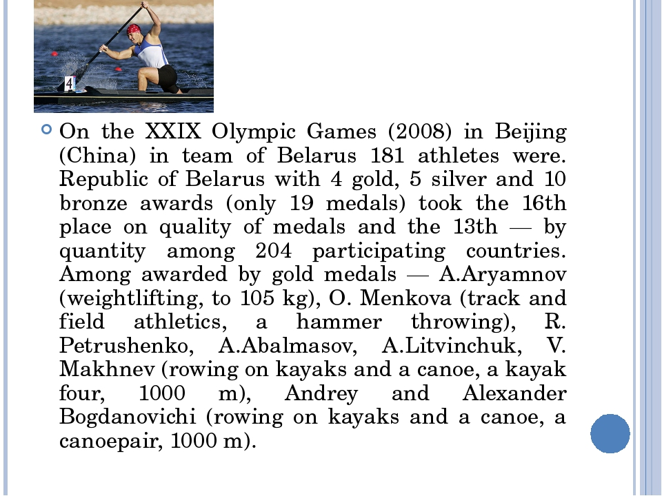On the XXIX Olympic Games (2008) in Beijing (China) in team of Belarus 181 at...