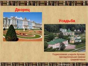 * * Дворец Усадьба Подмосковная усадьба Кусково, принадлежавшая графам Шереме