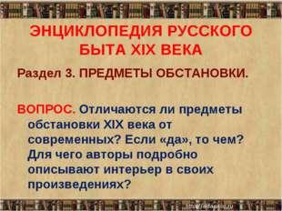 ЭНЦИКЛОПЕДИЯ РУССКОГО БЫТА XIX ВЕКА Раздел 3. ПРЕДМЕТЫ ОБСТАНОВКИ. ВОПРОС. От