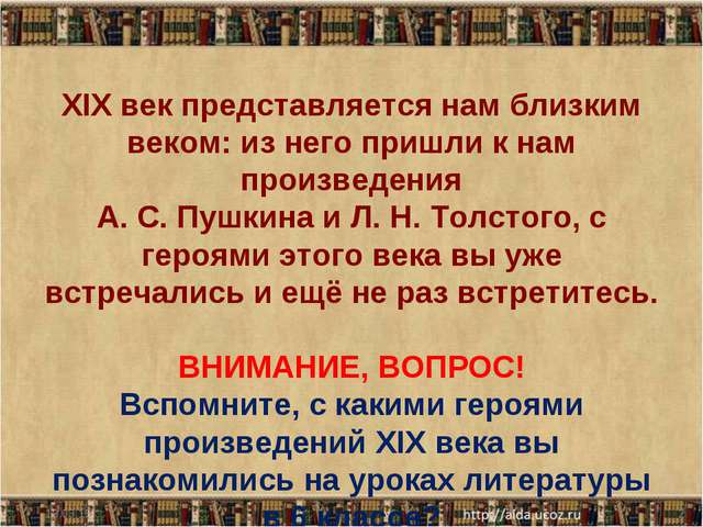 XIX век представляется нам близким веком: из него пришли к нам произведения А...