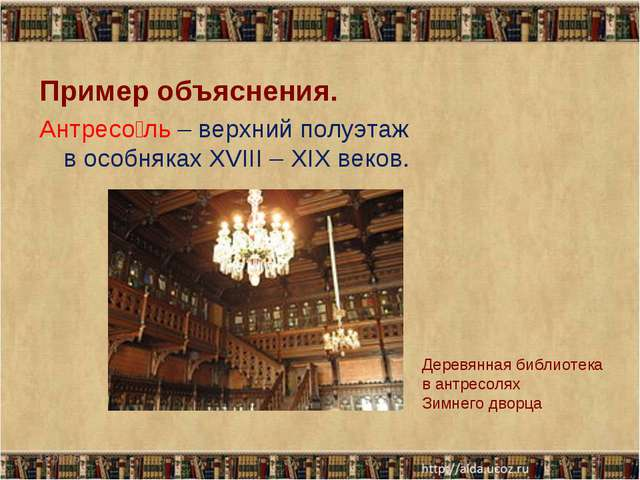 * * Пример объяснения. Антресо́ль – верхний полуэтаж в особняках XVIII – XIX...
