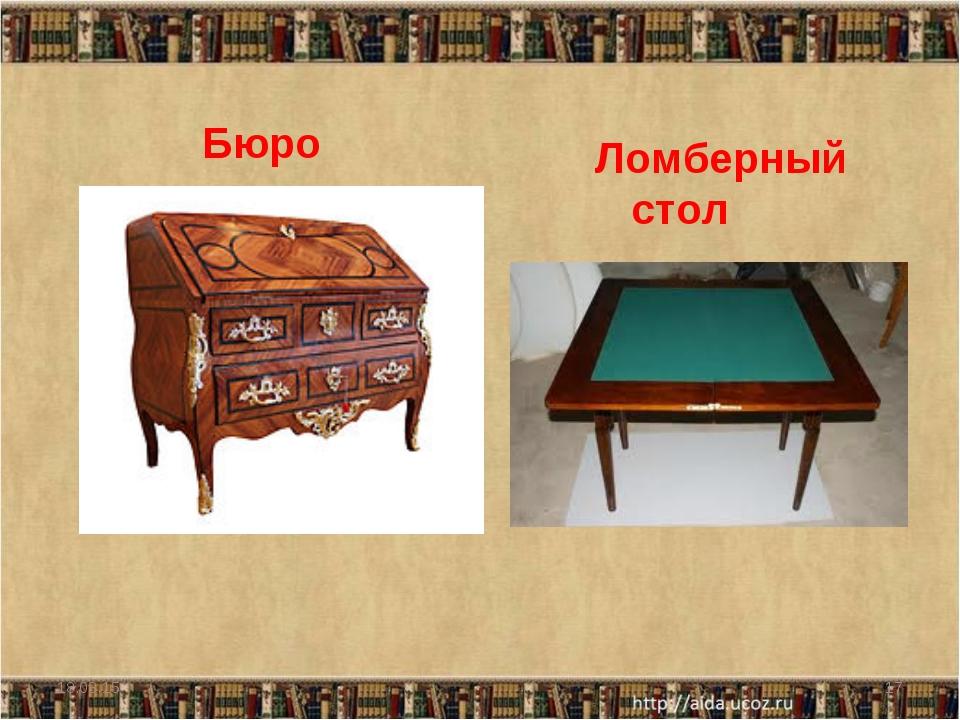 * * Бюро Ломберный стол