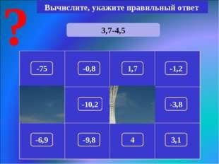 3,7-4,5 Вычислите, укажите правильный ответ -0,8 150 -75 1,7 -1,2 180 -3,8 -1