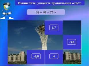 32 – 48 + 20 = Вычислите, укажите правильный ответ 4 150 300 1,7 290 100 180