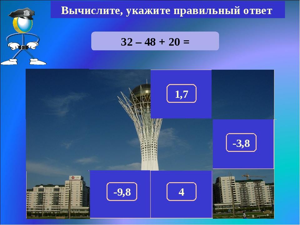 32 – 48 + 20 = Вычислите, укажите правильный ответ 4 150 300 1,7 290 100 180...