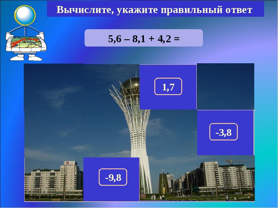 5,6 – 8,1 + 4,2 = Вычислите, укажите правильный ответ 1,7 150 300 290 100 180...