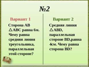№2 Вариант 1 Сторона АВ АВС равна 6м. Чему равна средняя линия треугольника,