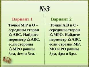 №3 Вариант 1 Точки M,P и O – середины сторон АВС. Найдите периметр АВС, есл