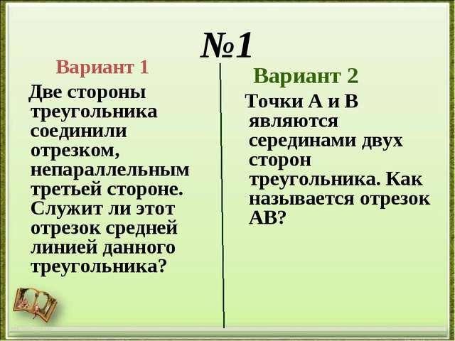 №1 Вариант 1 Две стороны треугольника соединили отрезком, непараллельным трет...