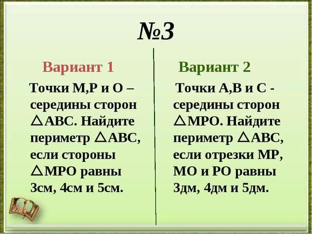 №3 Вариант 1 Точки M,P и O – середины сторон АВС. Найдите периметр АВС, есл...