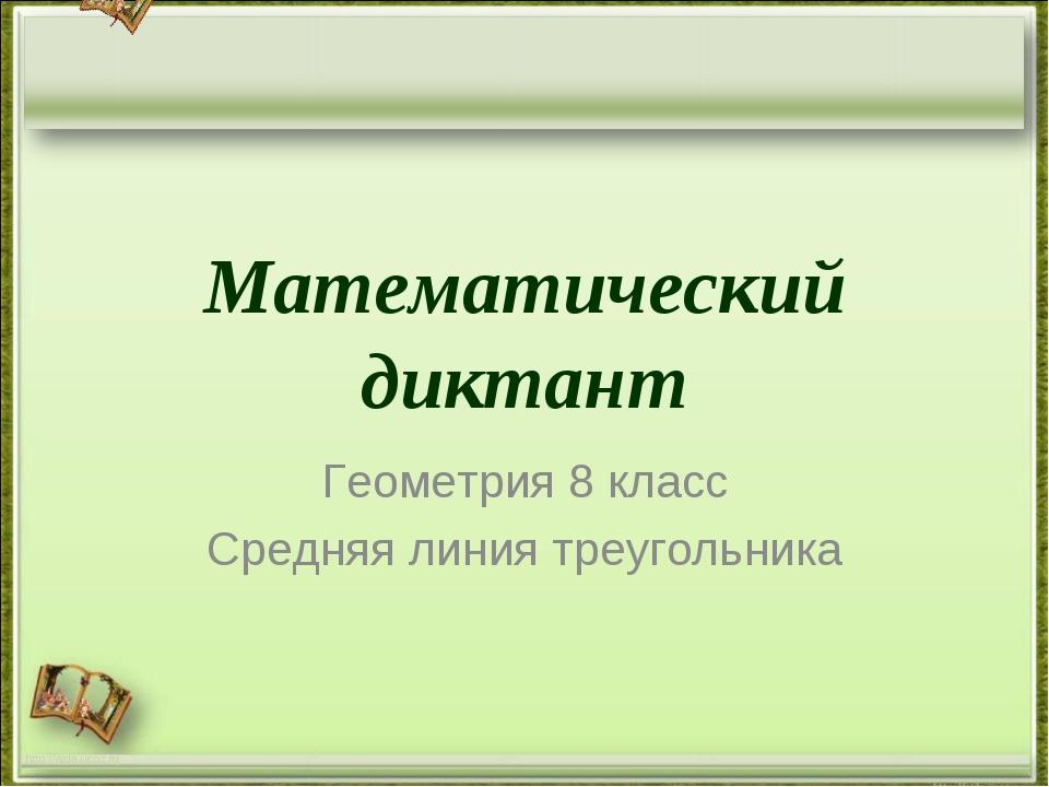 Математический диктант Геометрия 8 класс Средняя линия треугольника http://ai...