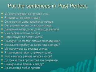 Put the sentences in Past Perfect. Мы сделали уроки до прихода отца. Я поужин