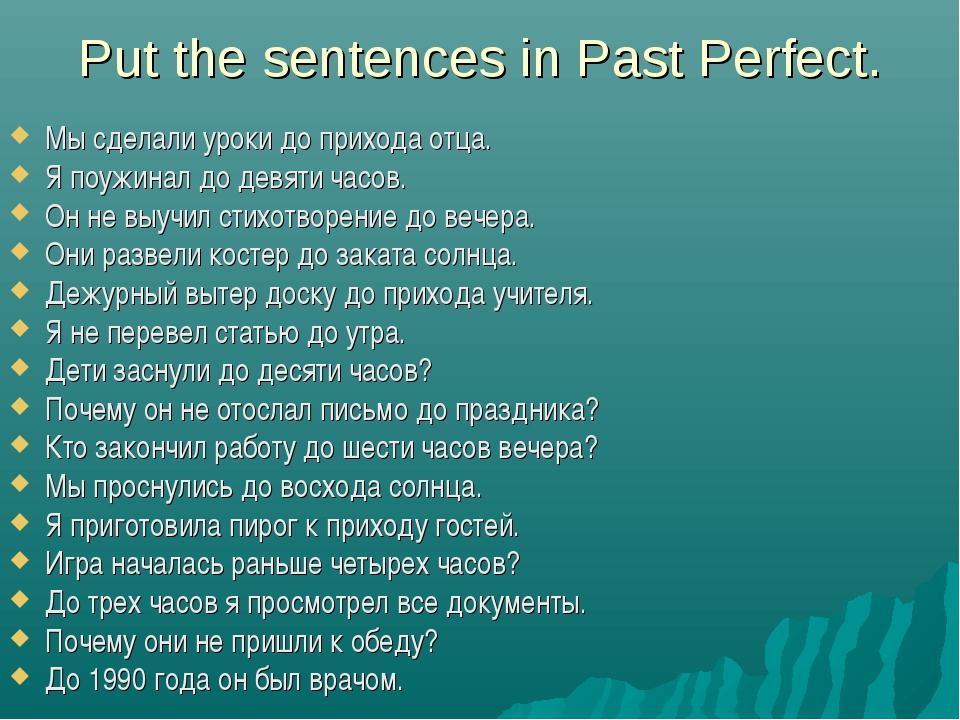 Put the sentences in Past Perfect. Мы сделали уроки до прихода отца. Я поужин...