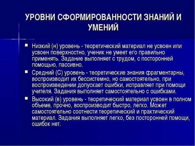 УРОВНИ СФОРМИРОВАННОСТИ ЗНАНИЙ И УМЕНИЙ Низкий (н) уровень - теоретический ма...