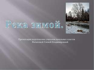 Презентация подготовлена учителем начальных классов Фатыховой Еленой Владимир