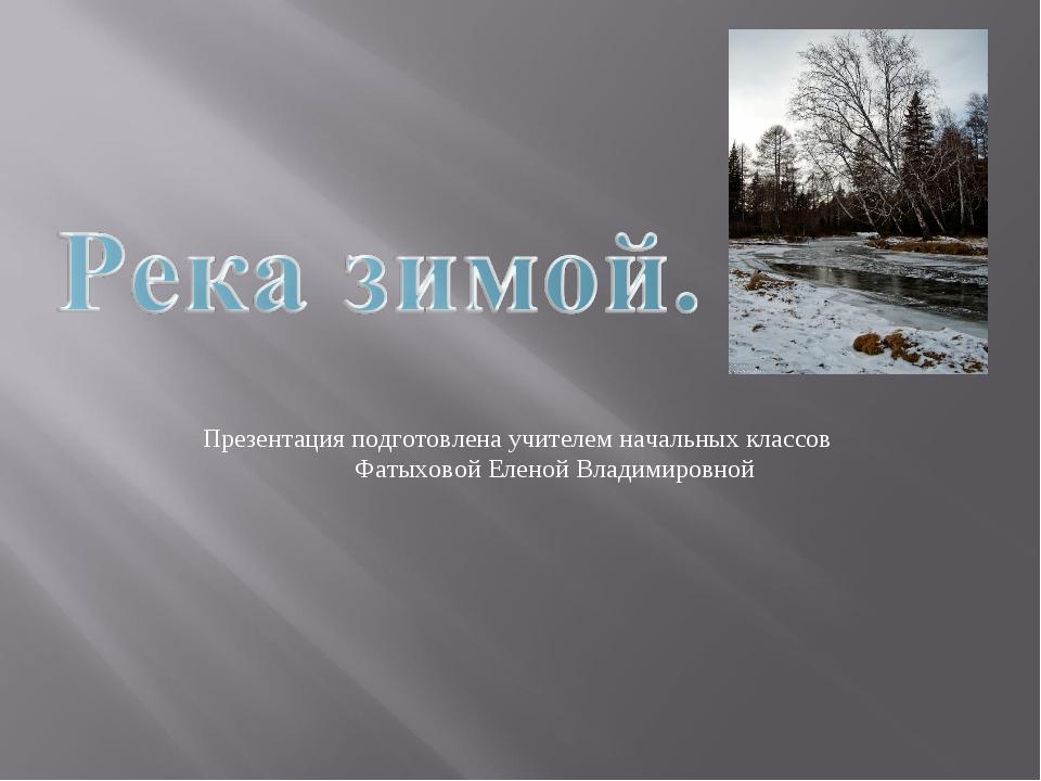 Презентация подготовлена учителем начальных классов Фатыховой Еленой Владимир...