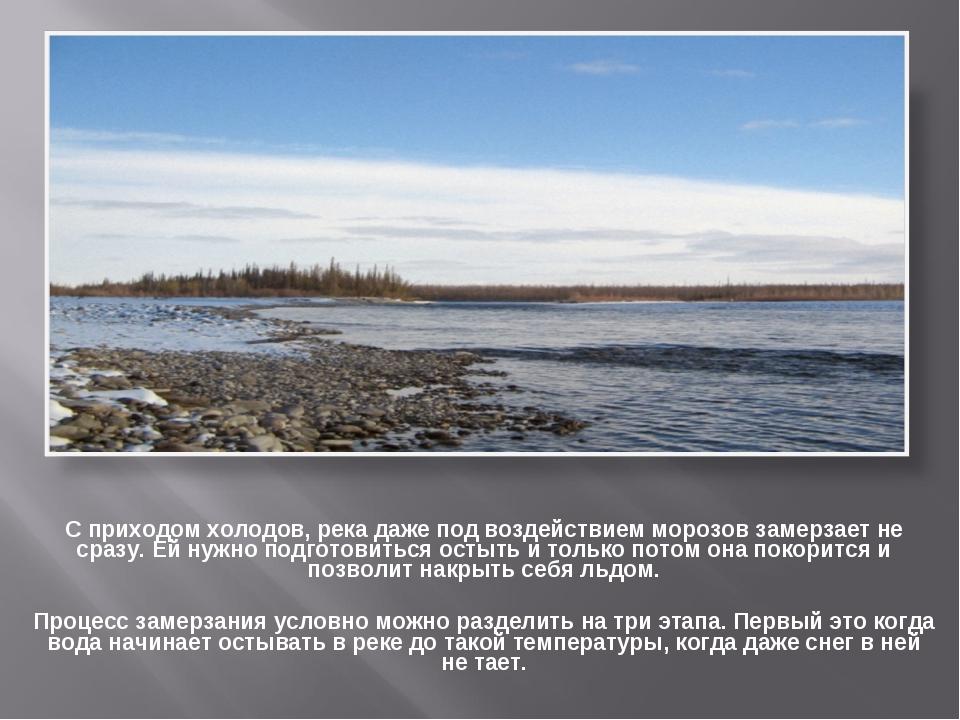 С приходом холодов, река даже под воздействием морозов замерзает не сразу. Ей...