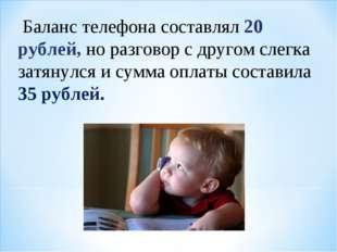 Баланс телефона составлял 20 рублей, но разговор с другом слегка затянулся и