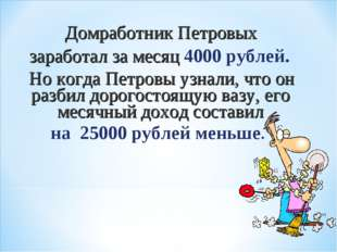 Домработник Петровых заработал за месяц 4000 рублей. Но когда Петровы узнали