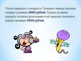 После очередного концерта в Таганроге певица получила гонорар в размере 2800