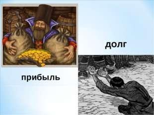 прибыль долг
