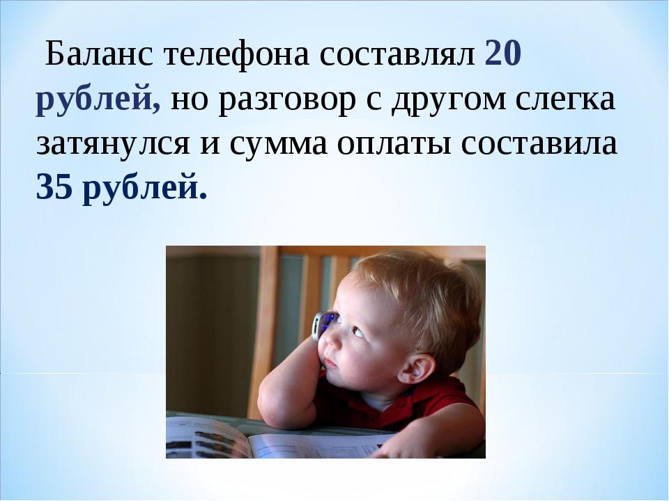 Баланс телефона составлял 20 рублей, но разговор с другом слегка затянулся и...
