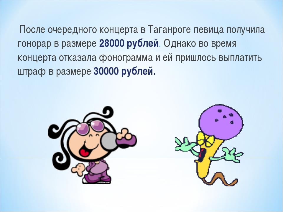 После очередного концерта в Таганроге певица получила гонорар в размере 2800...