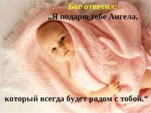 """Бог ответил: """"Я подарю тебе Ангела, который всегда будет рядом с тобой."""""""
